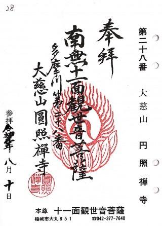 s_xtamagawa28.jpg