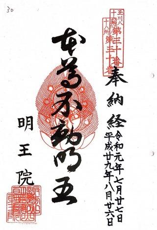 s_xtamagawa30.jpg