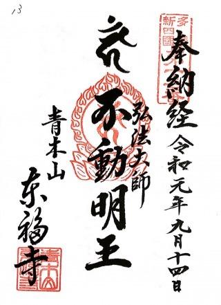 s_xtamashikoku13.jpg