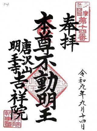 s_xtamashikoku14.jpg
