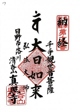 s_xtamashikoku17s.jpg