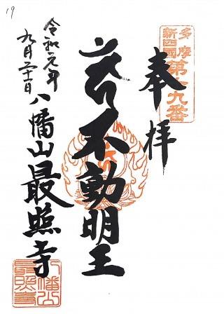 s_xtamashikoku19.jpg