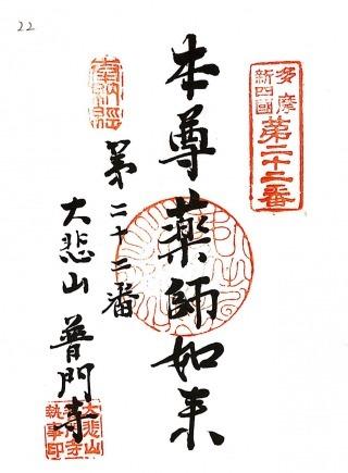 s_xtamashikoku22.jpg