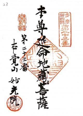 s_xtamashikoku23.jpg