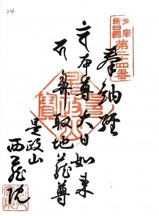 s_xtamashikoku24.jpg