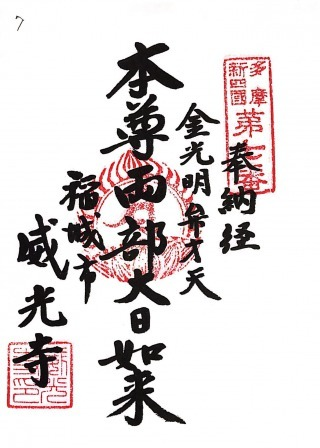 s_xtamashikoku7.jpg
