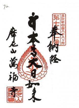 s_xtamashikoku72.jpg