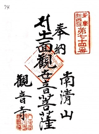 s_xtamashikoku74.jpg