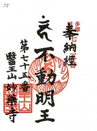 s_xtamashikoku75.jpg