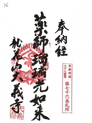 s_xtamashikoku76.jpg