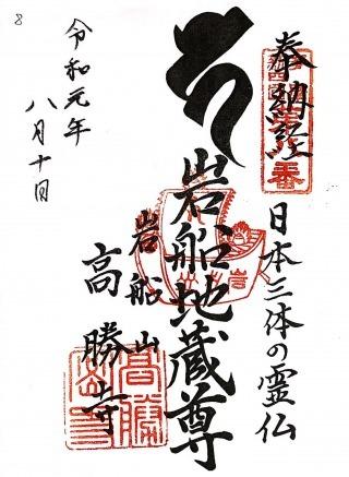 s_xtamashikoku8.jpg
