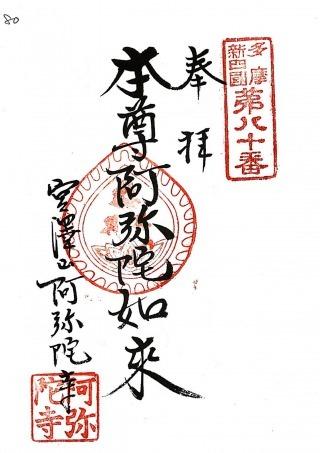 s_xtamashikoku80.jpg