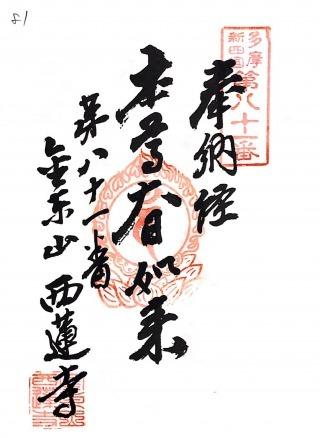 s_xtamashikoku81.jpg