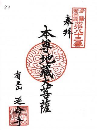 s_xtamashikoku83.jpg