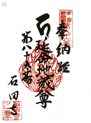 s_xtamashikoku86.jpg