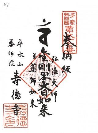 s_xtamashikoku87.jpg