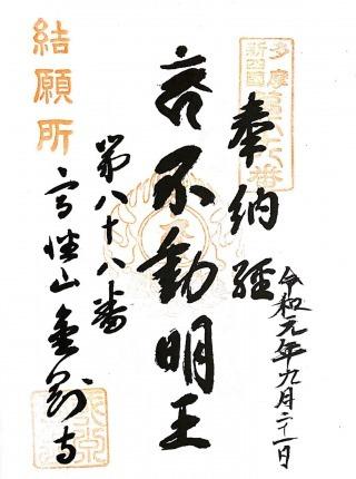 s_xtamashikoku88.jpg