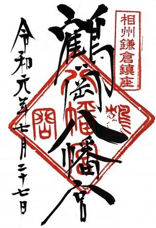 s_xturugaokahatiman.jpg