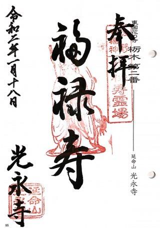 xhanatochigi2-s.jpg