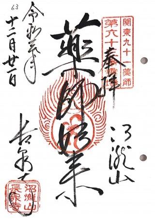 xkanyakushi63-s.jpg