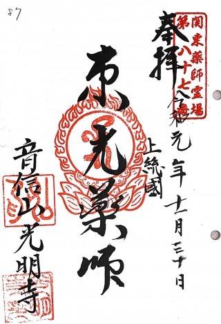 xkanyakushi87-s.jpg