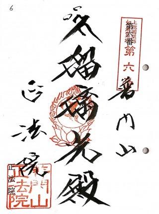 xkazusayakushi6.jpg