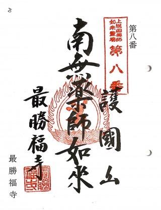 xkazusayakushi8-s.jpg