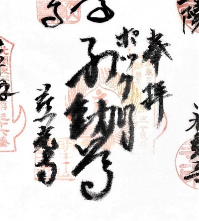 xkitafudokake35.jpg