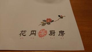 花円茶厨房_01