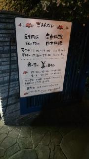 花円茶厨房_09