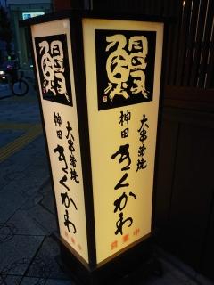 神田きくかわ_02