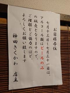 神田きくかわ_03