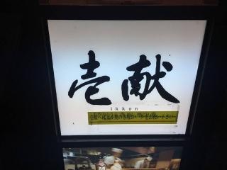 福島旅行_02