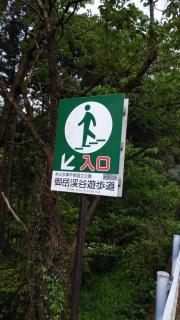 御岳渓谷_20