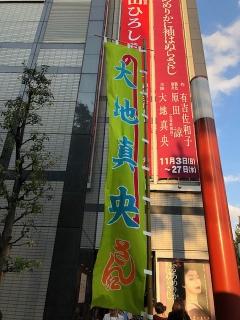 明治座_04