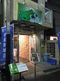 タピオカ専門店_03