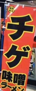 チゲ味噌ラーメン_01