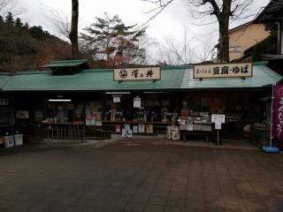 澤乃井酒造_005