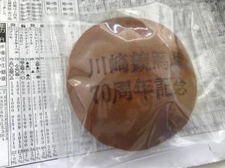 川崎競馬70周年記念_005