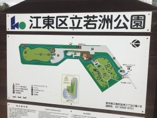 若洲海浜公園_1