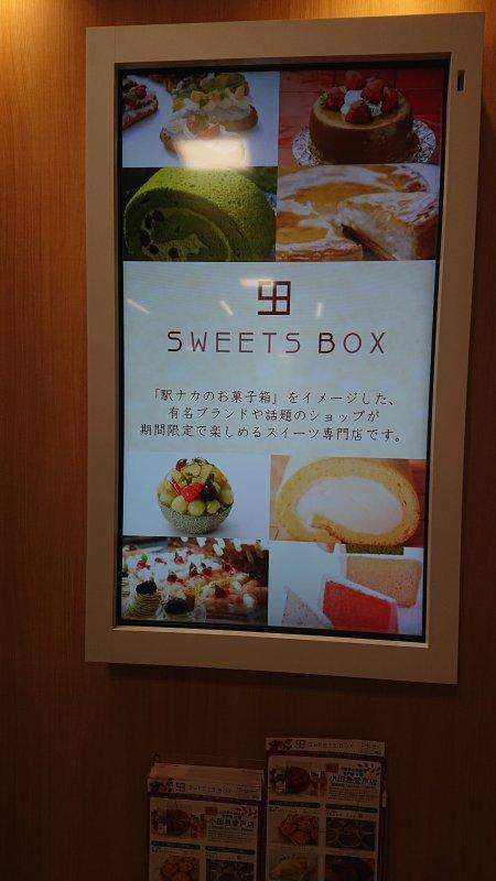 SWEETS_BOX_02.jpg