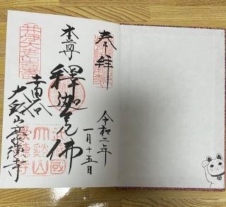 2020御朱印倶楽部_05