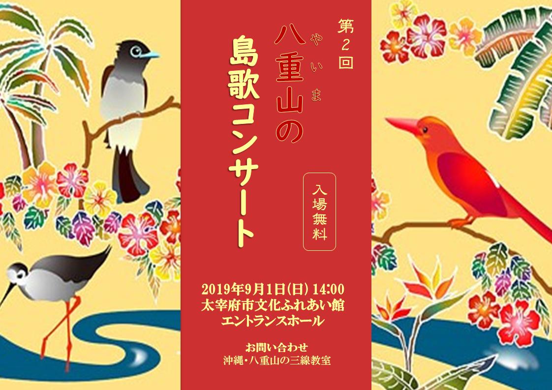 八重山の島歌コンサートチラシ