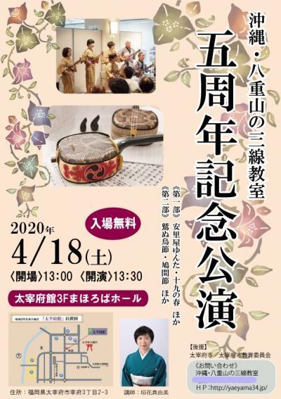 5周年記念公演ポスター