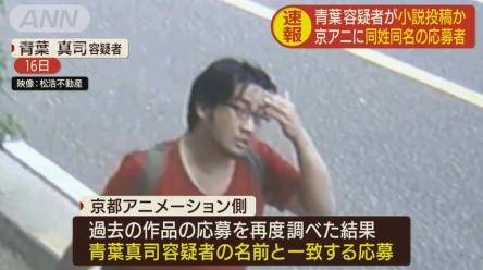 【京アニ放火】青葉容疑者、ネット上に「京アニに裏切られた」「原稿叩(たた)き落として裏切ること」などと投稿されていたことが判明!