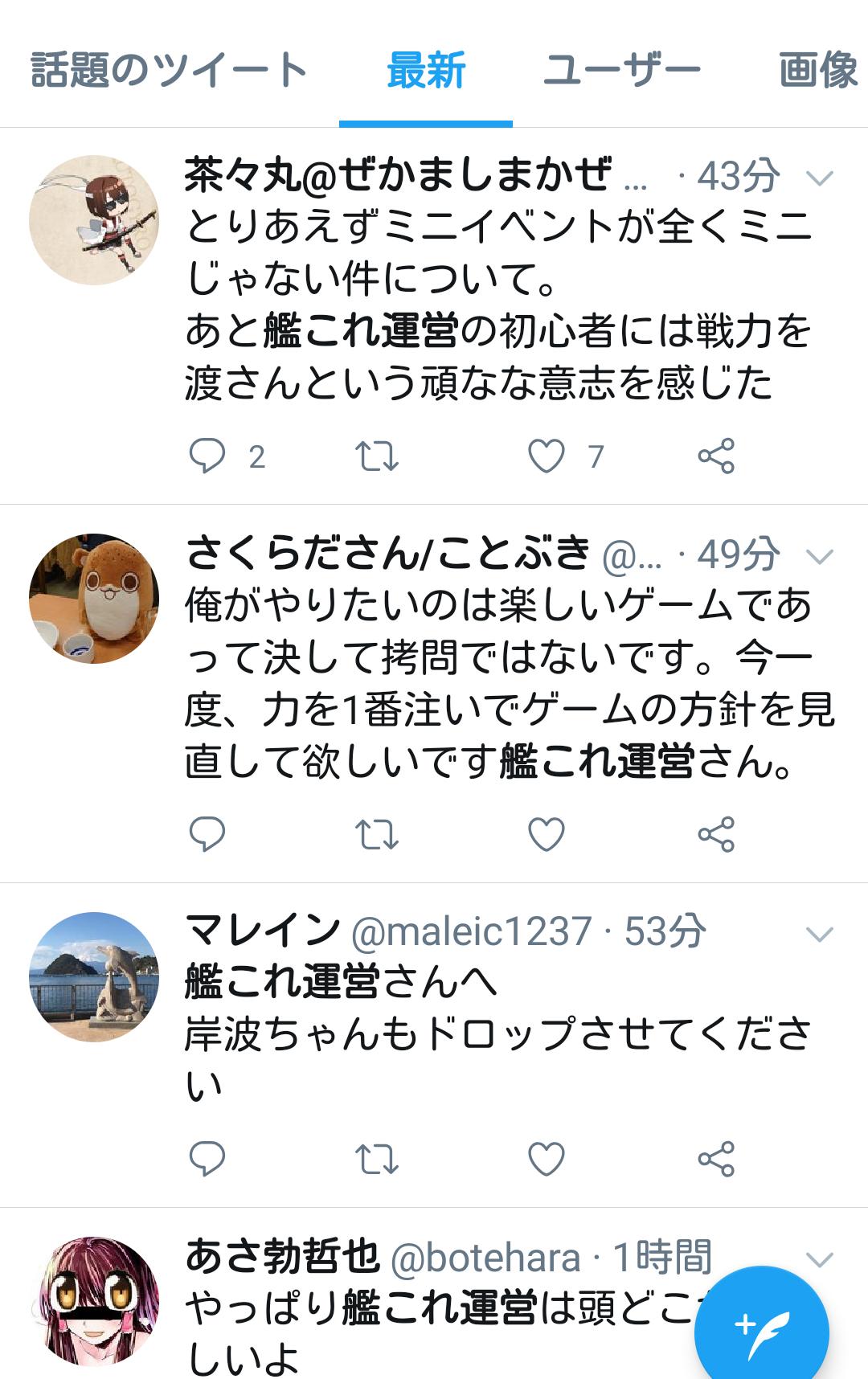 ミニ 艦 イベント これ