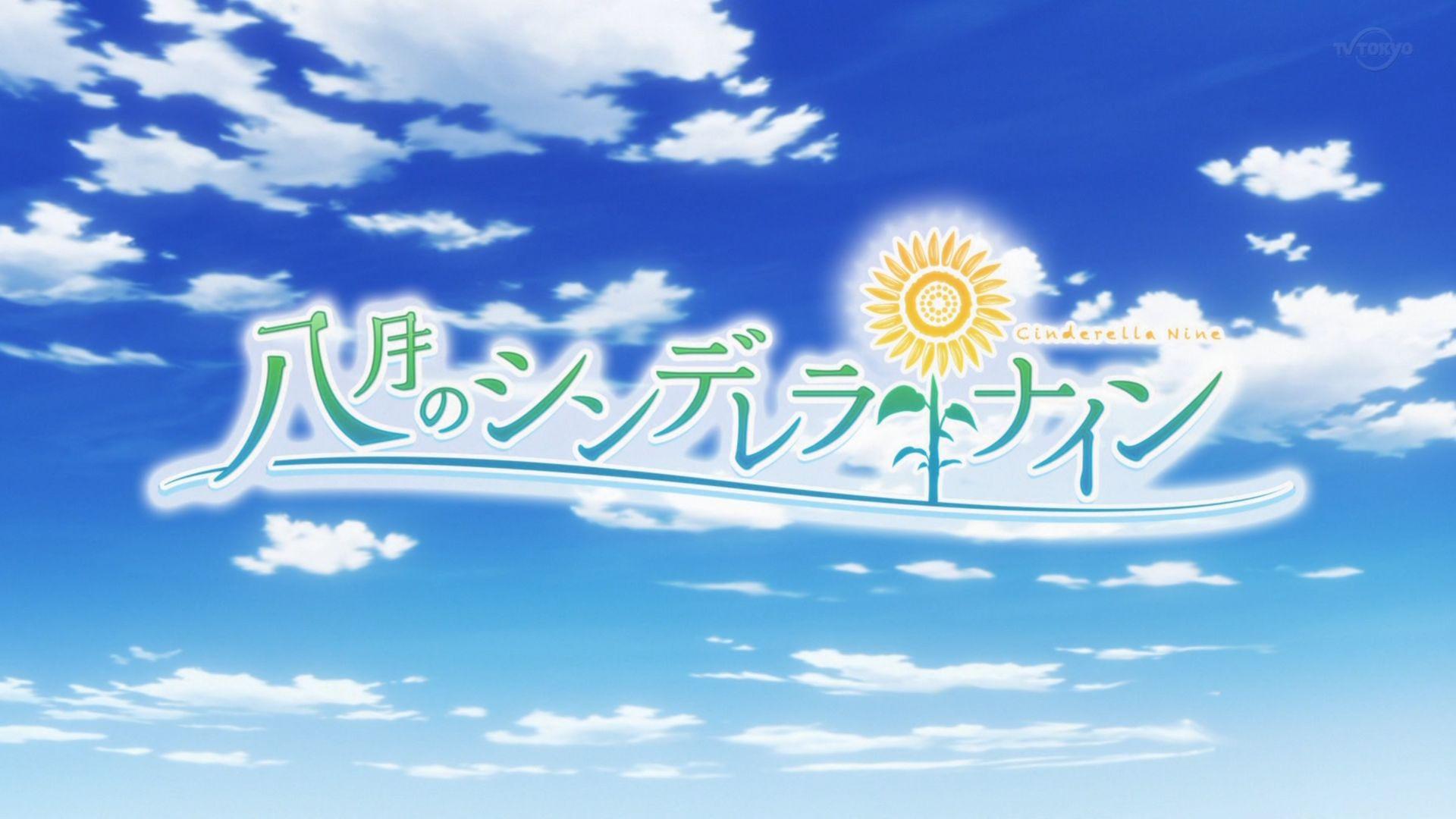 【終】『八月のシンデレラナイン』第12話(最終回)感想・・・ハチナイ良い作品だったな、作画にさえ目を瞑れば最後まで楽しめたアニメだったわ