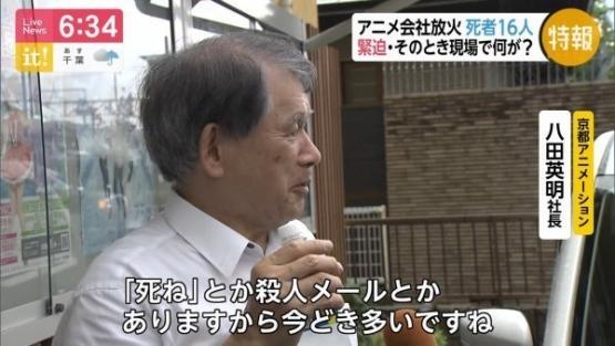 【悲報】京アニ、防犯システムなど無かった事が判明! 当日朝から施錠を解除していたという説明も訂正した