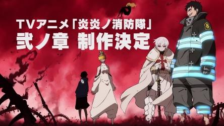 アニメ『炎炎ノ消防隊』2期制作が決定、キービジュも公開! この早さ・・・分割か?