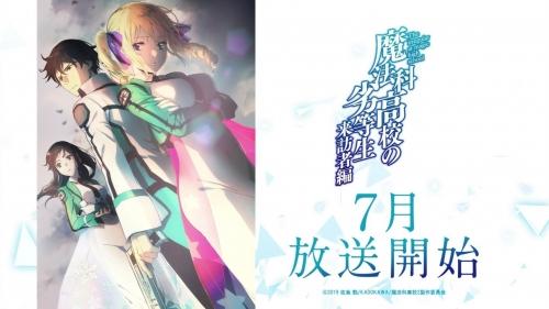 【朗報】『魔法科高校の劣等生』2期は7月から放送開始!! 1年間「さすおに」が出来る!!